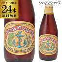 アンカースチーム 355ml 瓶×24本【ケース】【送料無料】[輸入ビール][海外ビール][アメリカ][クラフトビール]
