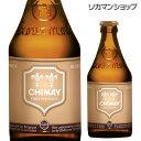 シメイゴールドトラピストビール330ml瓶単品販売シメイドレー輸入ビール海外ビールベルギービールトラピスト長S