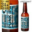 送料無料ブリュードッグパンクIPA瓶330ml×24本ケーススコットランド輸入ビール海外ビールイギリスクラフトビール海外[長S]
