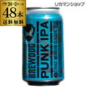 送料無料ブリュードッグパンクIPA缶330ml缶×48本2ケース(48缶)スコットランド輸入ビール海外ビールイギリスクラフトビール[長S]