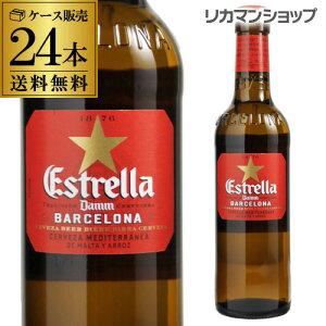 エストレージャ・ダム330ml瓶×24本【ケース】【送料無料】[スペイン][輸入ビール][海外ビール][エストレーリャ]