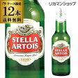 ステラ・アルトワ330ml瓶×12本ベルギービール:ピルスナー【12本セット販売】【送料無料】[ステラアルトワ][輸入ビール][海外ビール][ベルギー]