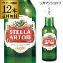 【エントリー全品5倍】ステラ・アルトワ330ml瓶×12本ベルギービール:ピルスナー【12本セット販売】【送料無料】[ステラアルトワ][輸入ビール][海外ビール][ベルギー][長S]