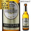 ヴァルシュタイナーピルスナー 330ml 瓶×12本【12本セット】【送料無料】