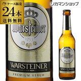 ヴァルシュタイナーピルスナー 330ml 瓶×24本【ケース】【送料無料】[輸入ビール][海外ビール][ドイツ][ビール][オクトーバーフェスト]