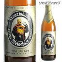 フランチスカーナーヘフェ ヴァイスビア ゴールド500ml 瓶【単品販売】輸入ビ