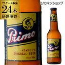 【訳あり】【賞味2/20】プリモビール355ml 瓶×24本[アメリカ][ハワイ][輸入ビール][海外ビール][輸入ビール][海外ビール]【ケース】【送料無料】