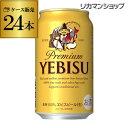 サッポロ エビスビール 350ml 缶×24本3ケースまで同梱可能です!【1ケース】【yebisucpn004】[ビール][国産][サッポロ][ヱビス][缶ビール][長S]