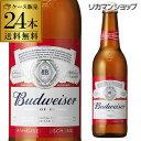 送料無料 バドワイザー330ml瓶×24本 1ケース ロングネックボトル Budweiserキリン ラ