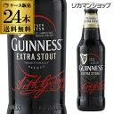 送料無料ギネスエクストラスタウト330ml瓶×24本輸入ビール海外ビールアイルランドイギリス[長S]