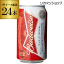 バドワイザー350ml缶×24本Budweiser3ケースまで同梱可能!【ケース】[キリン][ライセンス生産][海外ビール][アメリカ][長S]