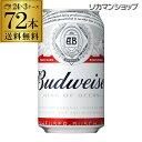送料無料 バドワイザー350ml缶×72本 3ケース(72缶) Budweiser キリン ライセンス生産