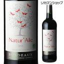 ナチュール エール ボルドー オーガニック フランス 辛口 長S 赤ワイン 自然派ワイン ヴァン ナチュール