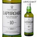 【マラソン中 必ず2倍】ラフロイグ 10年 40度 700ml[ウイスキー][スコッチ][アイラ][シングルモルト][長S]