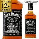 【最安値に挑戦】ジャック ダニエル ブラック 700ml 正規品 40度【1ケース12本販売】【送料無料】[ウイスキー][バーボン][テネシー]