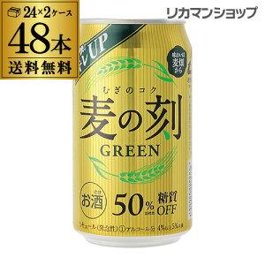 【送料無料】新ジャンルビール麦の刻グリーン350ml(缶)2ケースセット販売48本入【tg-ky】
