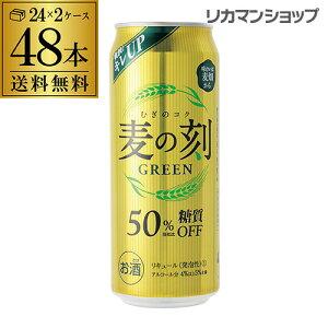 麦の刻グリーン500ml×48缶【1本あたり115円(税込)】【2ケース】【送料無料】[新ジャンル][第3][ビール]【lucky5days】