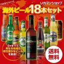 世界のビール18本セット 9種×各2本【第5弾】【送料無料】[瓶][海外ビール][輸入ビール][詰め合わせ][飲み比べ]