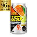 ショッピングレンジ 送料無料 アサヒ もぎたて STRONGまるごと搾りオレンジライム 350ml缶 96本 4ケース(96缶) 1本当たり114円(税別)! Asahi サワー 長S チューハイ ストロング 高アルコール 9%