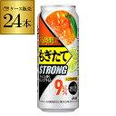 アサヒ もぎたて STRONGまるごと搾りオレンジライム 500ml缶 24本 1ケース(24缶) Asahi サワー 長S チューハイ ストロング 高アルコール 9% ロング缶