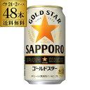 サッポロ ゴールドスター GOLD STAR 350ml×48缶 (24本×2ケース)送料無料 ケー