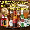 訳あり 在庫処分 アウトレット 海外ビール飲み比べ7本+リキュール2本 送料無料 長S ドリンク 酒