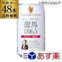 ノンアルコールビール龍馬1865350ml48本送料無料国産ビールテイスト飲料48缶(1ケース24缶×2)日本ビール長S