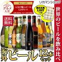 【お中元】贈り物に海外旅行気分を♪世界のビールを飲み比べ♪人気の海外ビール12本セッ