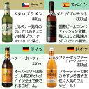 贈り物に海外旅行気分を♪世界のビールを飲み比べ♪人気の海外ビール12本セット【第52弾】【送料無料】[ビールセット][瓶 詰め合わせ 輸入][敬老 人気 ギフト 売れ筋 ビール ランキング 地ビール][夏贈]