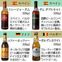 贈り物に海外旅行気分を♪世界のビールを飲み比べ♪人気の海外ビール12本セット【59弾】【送料無料】ビールセット 瓶 詰め合わせ 輸入 人気 ギフト 売れ筋 ビール ランキング 地ビール 長S バレンタイン ホワイトデー