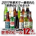 お歳暮 ビール 送料無料 世界のビール飲み比べ 人気の