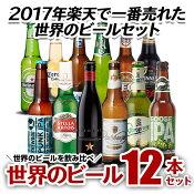お歳暮 ビール 送料無料 世界のビール飲み比べ 人気の海外ビール12本セット【65弾】ビールセット 瓶 詰め合わせ 輸入 ビール ギフト 地ビール 御歳暮 長S