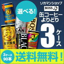 ★1缶あたり66円★お好きな BOSS ボス 缶コーヒー よりどり選べる3ケース(90缶)【送料無