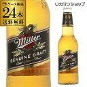《訳あり大特価!》ミラー・ジェニュイン・ドラフト <アメリカ>355ml瓶×24本【送料無料】【ケース販売】海外ビール 輸入ビール 長S