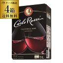 《箱ワイン》カルロ・ロッシ カリフォルニア・ダーク 3L×4箱【ケース(4箱入)】【送料無料】[ボックスワイン][BOX][カルロロッシ][長S]
