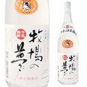 牧場の夢 牛乳焼酎 1.8L