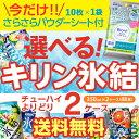 《数量限定★さらさらパウダーシート付き!》1缶あたり123円★新商品が早い!キリン 氷