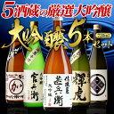 メーカー希望小売価格10,800円が衝撃の53%OFFの4,980円!!日本酒の最高ランク バイヤ
