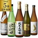 金賞入り!すべて大吟醸 720ml×5本セット 飲み比べ 詰め合わせ 日本酒 セット プレゼ