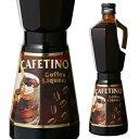 カフェティーノ <コーヒーリキュール> 17度 700ml