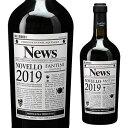 ファルネーゼ ヴィーノ ノヴェッロ 2019 新酒 750m
