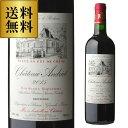 送料無料 シャトー アンドリエ 2015 ボルドー シュペリュール 750ml 赤ワイン 辛口 フランス ボルドー 長S