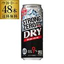 【送料無料】【500ml】【-196℃】【ドライ】サントリー -196℃ ストロングゼロドライ DRY500ml缶×2ケース(48缶)[SUNTORY][STRONG ZERO][チューハイ][サワー] HTC