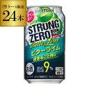 サントリー -196℃ ストロングゼロ ビターライム 350ml缶×1ケース(24缶) SUNTORY STRONG ZERO チューハイ サワー 長S