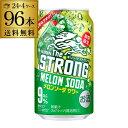 キリン ザ・ストロング メロンソーダサワー 350ml缶×9...
