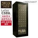 ワインセラー ルフィエール『C55SL』送料無料 55本 本...