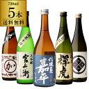 日本酒 飲み比べセット単品合計価格10,800円が衝撃の50...