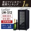 キャッシュレス5%還元対象品ワインセラールフィエール『LW-S12』12本本体カラー:ブラック家庭用ワインセラー ワインクーラー送料無料小型おしゃれコンパクト軽量プレゼントにおすすめP/B