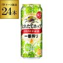 (予約)キリン 一番搾り とれたてホップ生ビール 500ml×24缶 1ケース KIRIN いちばんしぼり ビール 国産 日本 長S 2020/11/4以降発送予定