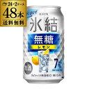 (全品P3倍 4/10限定)あす楽 時間指定不可 送料無料 キリン 氷結 無糖 レモン 7% 350ml×48本 2ケース チューハイ サワー 無糖レモン レモンサワー KIRIN RSL 母の日 父の日
